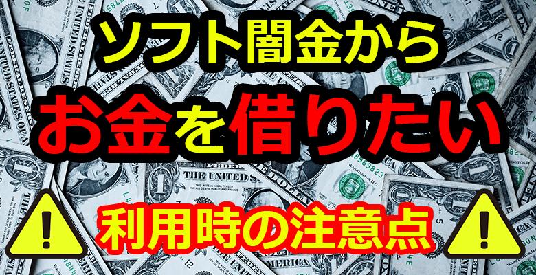 ソフト闇金からお金を借りたい方必見!利用する際の注意事項を解説